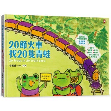 20節火車找20隻青蛙:好吃、好玩、好好逛的動物園遊會(20種動物中英對照繪本,全方位培養孩子的5大能力)