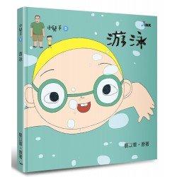 小兒子3:游泳
