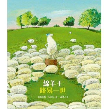 綿羊王路易一世