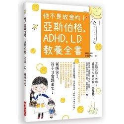 他不是故意的!亞斯伯格.ADHD.LD 教養全書