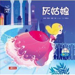 世界童話繪本:灰姑娘(附CD)