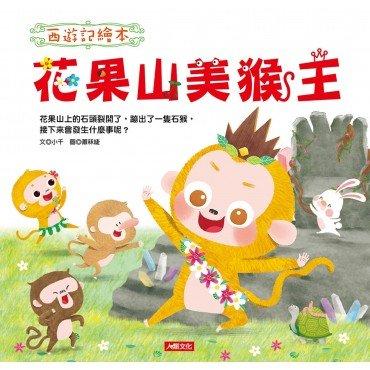 西遊記繪本:花果山美猴王