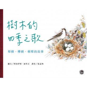 國際安徒生大獎10 樹木的四季之歌:梨樹、樺樹、刺檗的故事