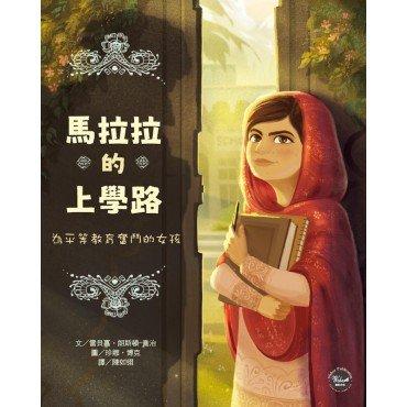 歷史現場繪本5:馬拉拉的上學路:為平等教育奮鬥的女孩(附贈2張精美明信片)