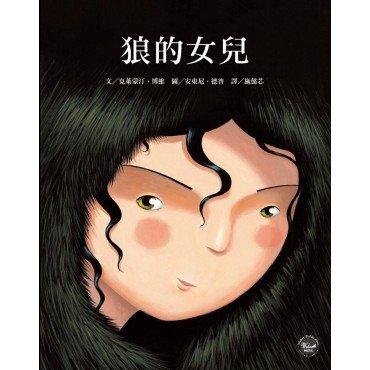法文名家繪本3:狼的女兒