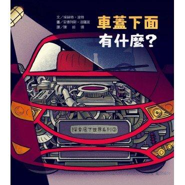 探索底下世界2:車蓋下面有什麼?