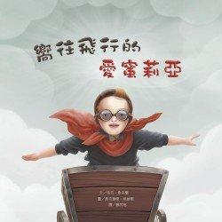 名人兒少時繪本6:嚮往飛行的愛蜜莉亞