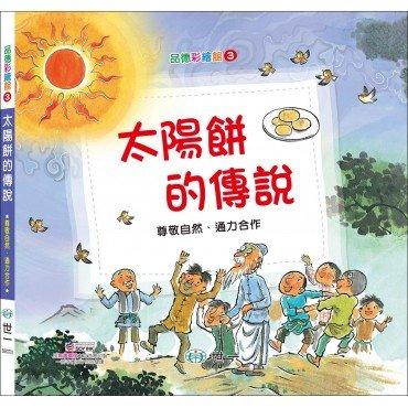 太陽餅的傳說
