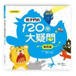 孩子們的120個大疑問:動物篇