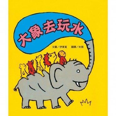 大象去玩水