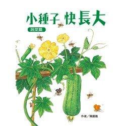 小種子,快長大-蔬菜篇
