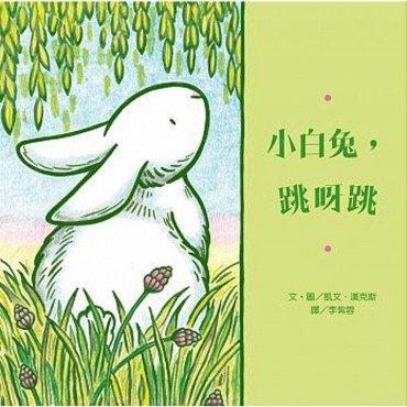小白兔,跳呀跳