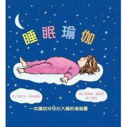 睡眠瑜伽:一本讓幼兒安心入