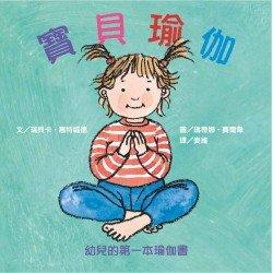 寶貝瑜伽:幼兒的第一本瑜伽
