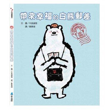 帶來幸福的白熊郵差