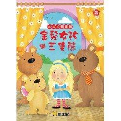 360度立體童話:金髮女孩與三隻熊