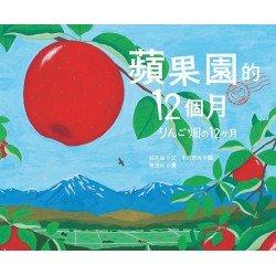 蘋果園的12個月