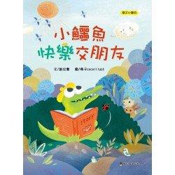 小鱷魚快樂交朋友