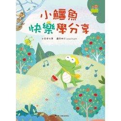 小鱷魚快樂學分享