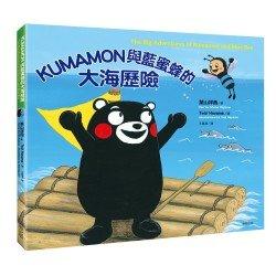 KUMAMON與藍蜜蜂的大海歷險