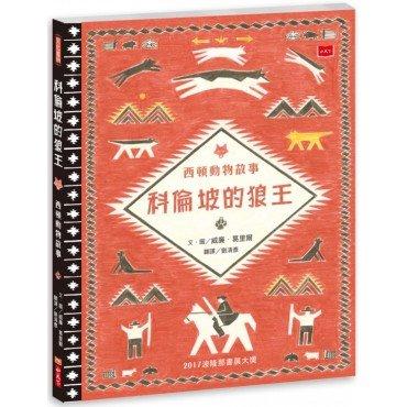 科倫坡的狼王:西頓動物故事