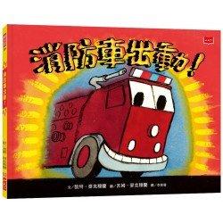 消防車出動!