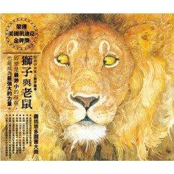 獅子與老鼠(新版)
