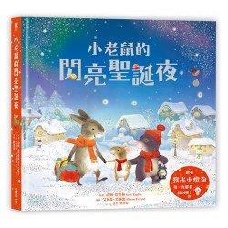 小老鼠的閃亮聖誕夜(燈泡書)