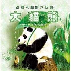 國寶動物繪本 大貓熊(附DVD)