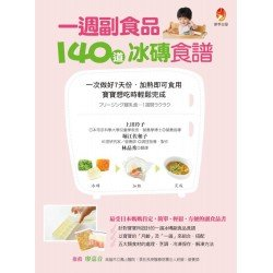 一週副食品,140道冰磚食譜:一次做好7天份.加熱即可食用.寶寶想吃時輕鬆完成