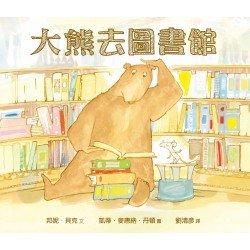 大熊去圖書館