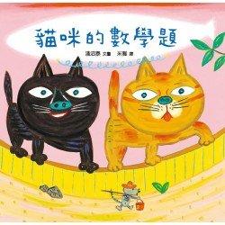 貓咪的數學題