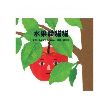 水果躲貓貓