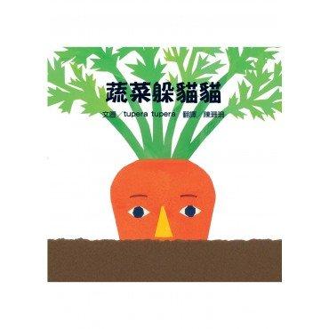 蔬菜躲貓貓