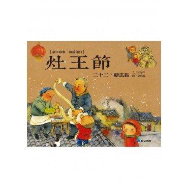 童年印象‧傳統節日:灶王節