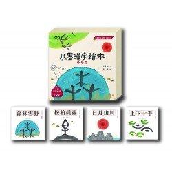 水墨漢字繪本套書 注音版 附習字本 4冊