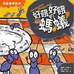數學童話王國:好餓好餓的螞蟻