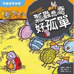 數學童話王國:瓢蟲喬喬好孤單