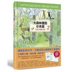 大森林裡的小木屋(安野光雅繪本版)【隨書贈:中英對照學習手冊】