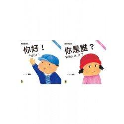 寶寶學說話 我會打招呼 2冊套書  你好 你是誰?