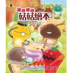 嗯哼嗯哼菇菇繪本 最美味的湯