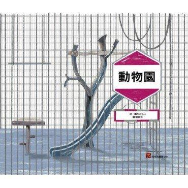 動物園〈二版〉