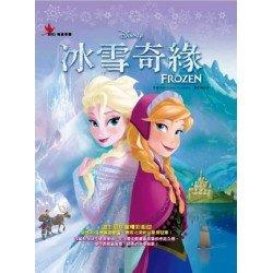 動畫最經典 冰雪奇緣Frozen (精裝)