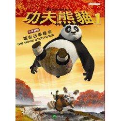 功夫熊貓1:電影故事繪本(中英雙語)