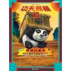 功夫熊貓2神祕的身世:電影故事繪本(中英雙語)