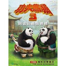 功夫熊貓3阿波的兩個爸爸:電影故事繪本(中英雙語)