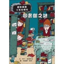 雷思瑪雅少年偵探社5 圖書館之謎