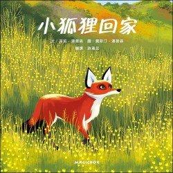 小狐狸回家
