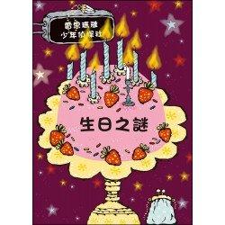 生日之謎:雷思瑪雅少年偵探社9