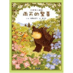 大熊與小睡鼠 雨天的驚喜